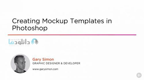 Creating-Mockup-Templates-in-Photoshop-Cover