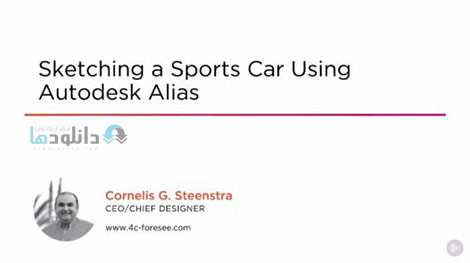 Sketching-a-Sports-Car-Using-Autodesk-Alias-Cover