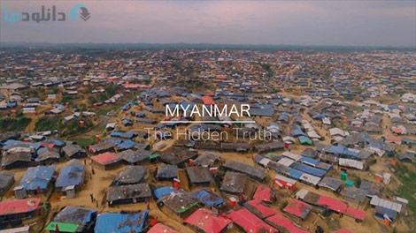 دانلود-مستند-BBC-Panorama-Myanmar-The-Hidden-Truth