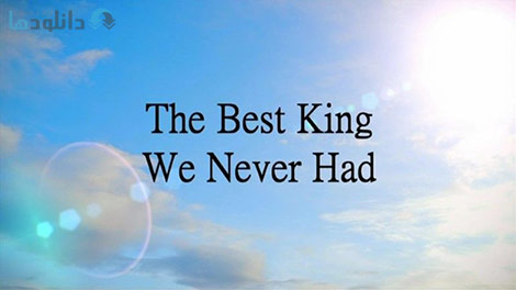 دانلود-مستند-BBC-The-Best-King-We-Never-Had