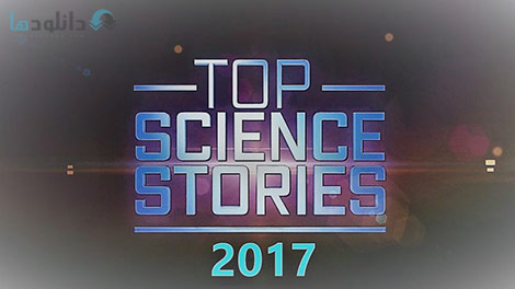 دانلود-مستند-CuriosityStream-Top-Science-Stories-of-2017