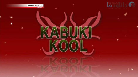 دانلود-مستند-NHK-Kabuki-Kool-Sugawara-and-the-Secrets-of-Calligraphy