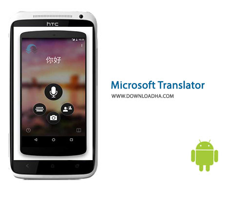 Microsoft-Translator-Cover