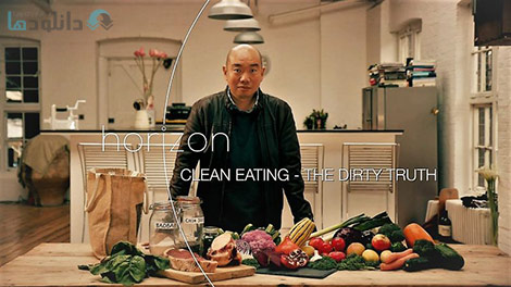 دانلود-مستند-BBC-Horizon-Clean-Eating-The-Dirty-Truth
