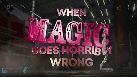دانلود مستند Channel 5 When Magic Goes Horribly Wrong 2016