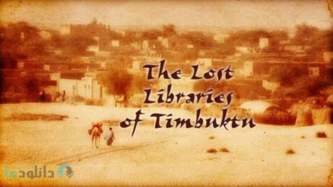 دانلود-مستند-تومبوکتو