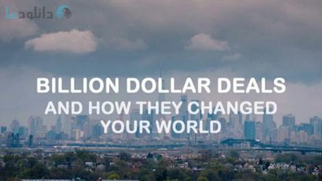 دانلود-مستند-معاملات-بیلیون-دلاری