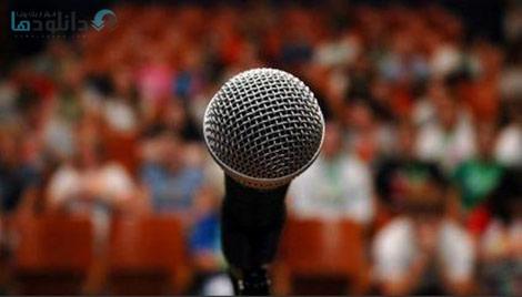 کاور-آموزش-سخنرانی