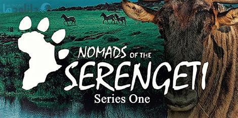 دانلود-مستند-Nomads-of-the-Serengeti