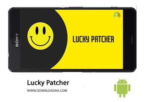 دانلود Lucky Patcher 8.3.9 تقلب در بازی ها – اندروید