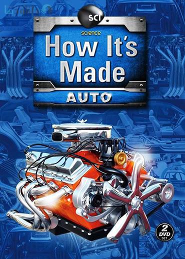دانلود-مستند-How-Its-Made-Auto