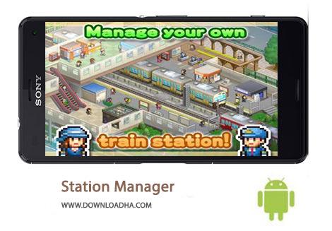 دانلود-Station-Manager