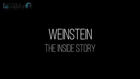 دانلود-مستند-Weinstein-The-Inside-Story