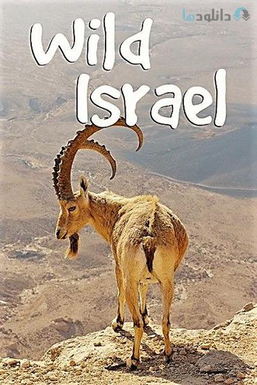 دانلود-مستند-Wild-Israel