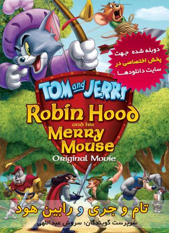 tom s دانلود دوبله فارسی انیمیشن تام و جری و رابین هود   Tom And Jery And Robin Hood 2012