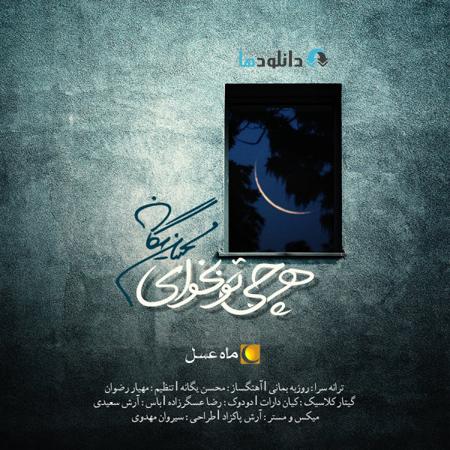 https://img5.downloadha.com/Hamid/Mohsen-Yeganeh---Har-Chi-To-Bekhay.jpg