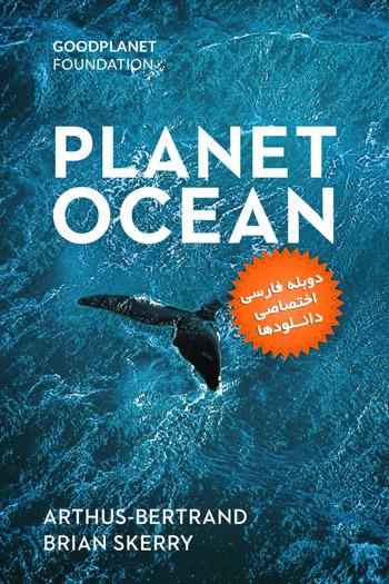 planetocean دانلود مستند سیاره اقیانوس – Planet Ocean 2012 (دوبله فارسی)