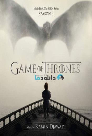 Game of Thrones SoundTracks دانلود اهنگ های فصل پنجم سریال بازی تاج و تخت   Game of Thrones Season 5 SoundTracks