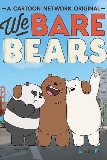 دانلود-فصل-سوم-انیمیشن-we-bare-bears-2017