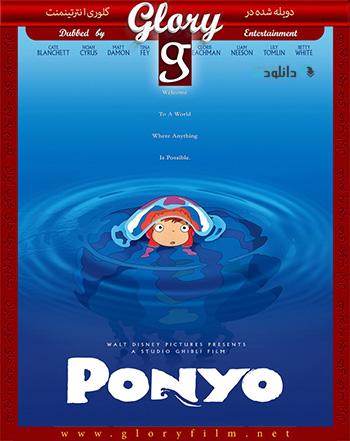 Ponyo Glory dubbed cover دانلود دوبله فارسی گلوری پونیو – Ponyo 2008