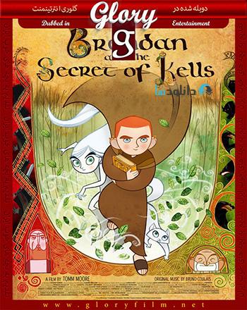 The Secret of Kells glorydubbed cover دانلود دوبله فارسی گلوری راز کلز   The Secret of Kells 2009