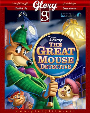 great mouse detective glorycover دانلود دوبله فارسی گلوری کارآگاه بازل – The Great Mouse Detective 1986