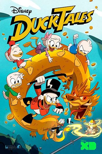 دانلود-انیمیشن-DuckTales-2017