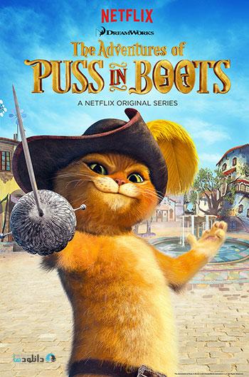 دانلود انیمیشن سریالی The Adventures Of Puss In Boots 2015-2017