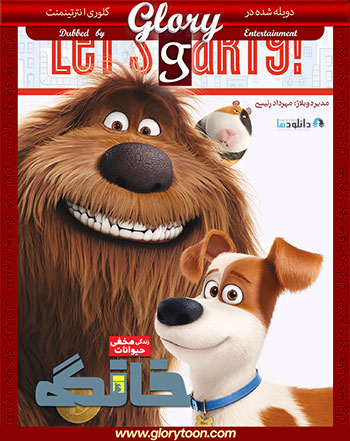 The-Secret-Life-of-Pets-2016-glorydubbed-cover