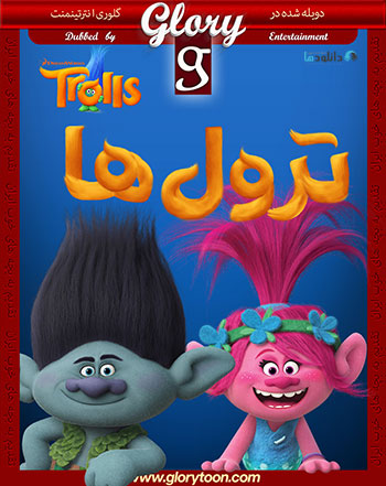 Trolls-2016-glorydubbed-cover
