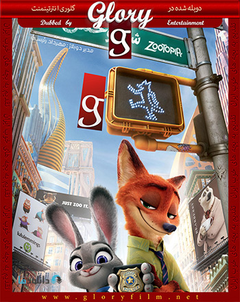 Zootopia-glorydubbed-cover