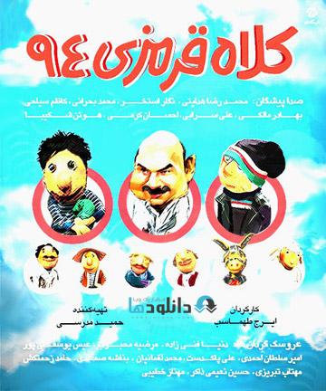 Kolah Germezi 94 دانلود کلاه قرمزی 94 ویژه برنامه عید مبعث
