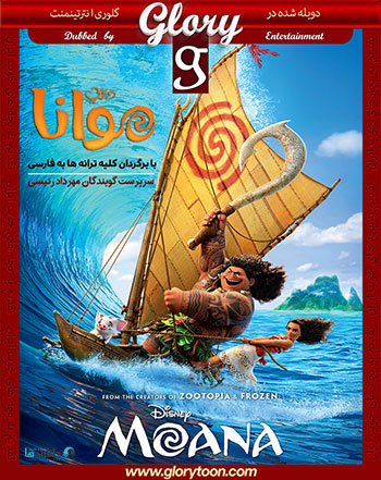 Moana-2016-glorydubbed-cover