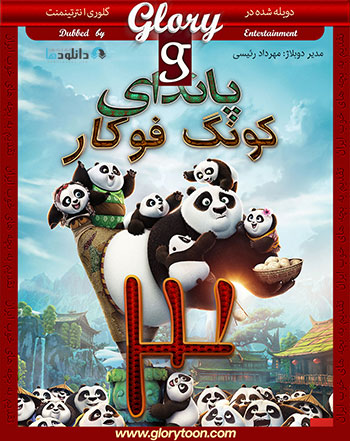 Kung-fu-Panda-3-glorydubbed-cover