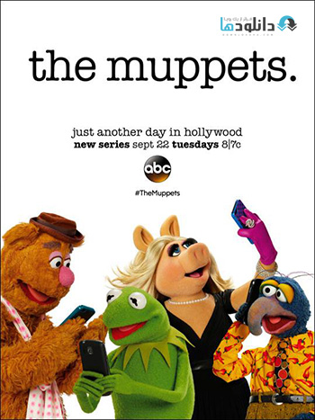 The Muppets 2015 season 1 cover small دانلود فصل اول سریال ماپت ها   The Muppets 2015