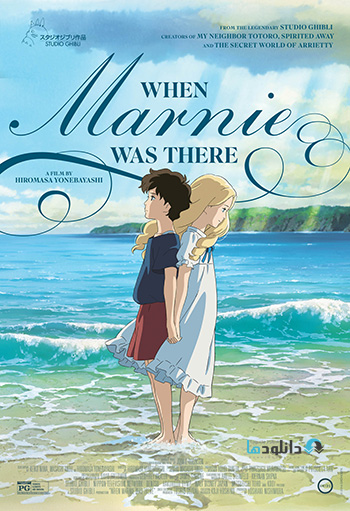 When Marnie was There cover small دانلود انیمیشن When Marnie Was There 2014