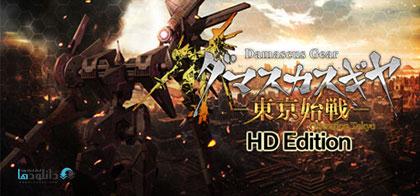 دانلود-بازی-Damascus-Gear-Operation-Tokyo-HD