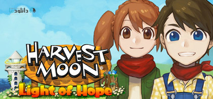 دانلود-بازی-Harvest-Moon-Light-of-Hope