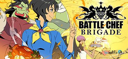 دانلود-بازی-Battle-Chef-Brigade