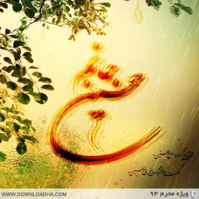 moharram1437 cover shab08 مراسم شب هشتم محرم 94 با مداحی حاج محمود کریمی