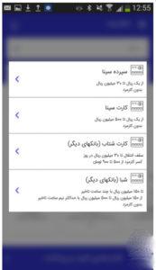 اسکرین-شات-همراه-بانک-سینا
