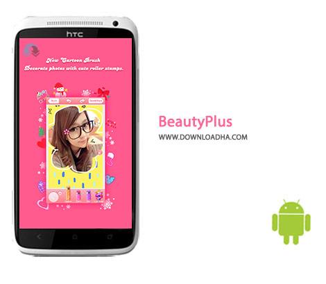 کاور-BeautyPlus