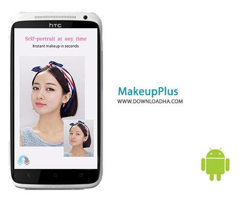 دانلود نرم افزار گریم و آرایش حرفه ای MakeupPlus 4.9.95 – اندروید