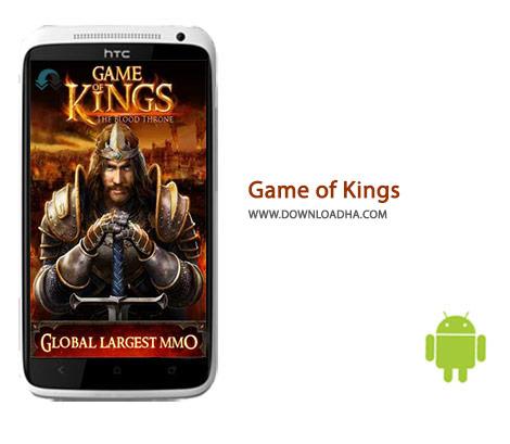 کاور-Game-of-Kings