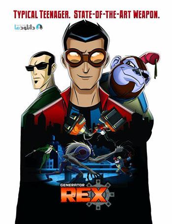 دانلود-انیمیشن-Generator-Rex