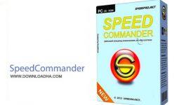 دانلود-SpeedCommander
