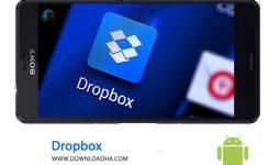 دانلود-Dropbox