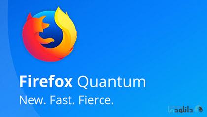 دانلود-فایرفاکس-کوانتوم