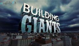 دانلود-مستند-Building-Giants