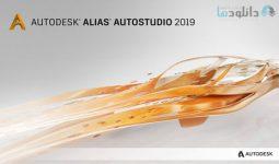 کاور-Autodesk-Alias-AutoStudio-2019